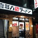 喜多方 坂内 ラーメン - 深夜でもお客さんは絶えない!