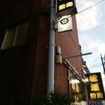 松坂 - 外観