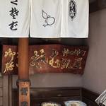 丸屋 - 暖簾と年季の入った看板
