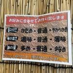 豚骨醤油ラーメン マルセイ -