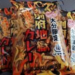 アメカゼ - 料理写真:別府地獄カレー(278円)