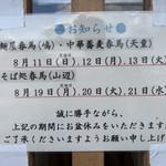 麵屋春馬 - お知らせ〜✨✨✨