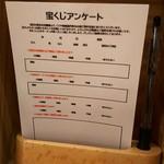 くりや製麺直売所 - アンケート