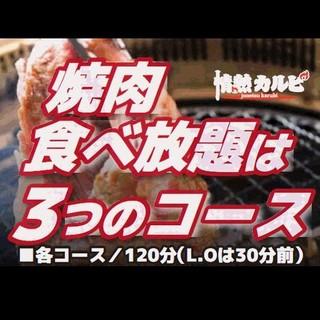 選べる3種類の食べ放題コース!(2680円~)