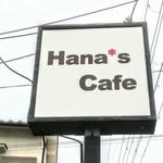 ハナズ カフェ -