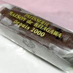 メゾン・ド・キタガワ - 大人のための半熟ショコラスペシャル(150円・税抜)