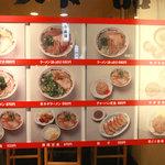 天下一品 - 店の外のメニュー。「京ネギラーメン」「ラーメン(あっさり・背脂入り)」「牛丼定食」など、他の天一では見たことが無いメニューが並びます。