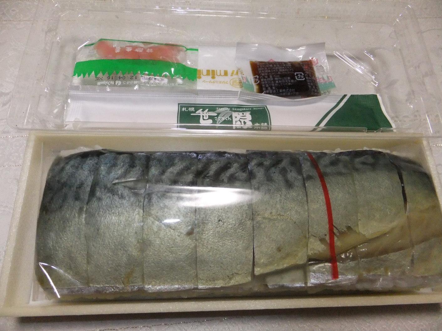 笹隠本舗 札幌丸井店