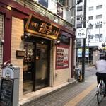 中国料理 龍亭 - 店頭