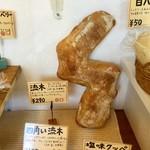 まつぼっくりパン - 買ったパン