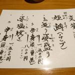 居酒屋 小ばちゃん - 支笏湖産 姫鱒