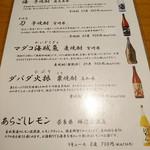 居酒屋 小ばちゃん - おすすめ焼酎・果実酒