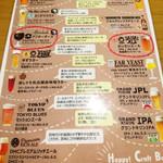 居酒屋 小ばちゃん - 本日のクラフトビール