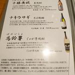 居酒屋 小ばちゃん - 北海道焼酎