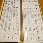 居酒屋 小ばちゃん - 本格焼酎・泡盛2