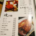 居酒屋 小ばちゃん - お造り・焼き物