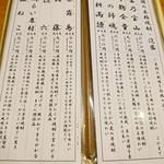 居酒屋 小ばちゃん - 本格焼酎・泡盛1