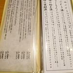 居酒屋 小ばちゃん - 果実の地酒2・ワインボトル