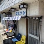 つけ麺屋 丸孫商店 -