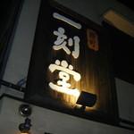 柳町 一刻堂 清川店 -