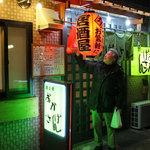 おかげさん - 八戸中心街の横丁の店。案内人は汁゛研・田村所長(許諾済)