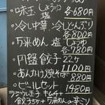 麺飯酒家 万来 -