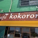 ココロニカフェ -