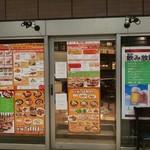 居酒屋インド料理店 チャンドラマ  -