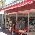 浅草カフェ ラグランドカリス - 花やしき手前