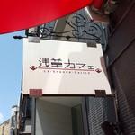 浅草カフェ ラグランドカリス - 浅草