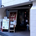 山麺 - 店舗外観