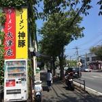大津家 - 横にある製麺所
