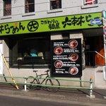 こだわりの麺屋 六本木らーめん - <'12/1/27撮影>外観の風景
