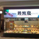 若鯱家 - 若鯱家西友ザモール安城店(愛知県安城市)食彩品館.jp撮影