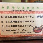 萬珍軒 - ランチメニュー。萬珍軒南店(愛知県岡崎市)食彩品館.jp撮影