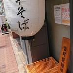 麺屋 ねむ瑠 - 今日は待ちなし。
