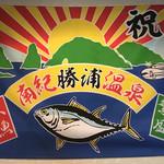 まぐろ三昧那智 - 大漁旗(^-^)