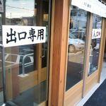 丸亀製麺 - 入口と出口が別なのは、沖縄では珍しいね
