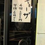 11377506 - 餃子200円 うまし!