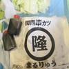まるりゅう - 料理写真:テイクアウト