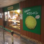 113775159 - 駅ナカ 外観  行列なし!