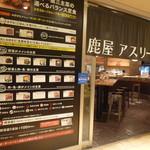 東京アスリート食堂 -