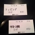 113783610 - 食券♪