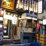 鮨と日本酒 蔵よし -