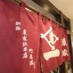 11379233 - 竹老園東家総本店からののれん 【 2012年1月 】