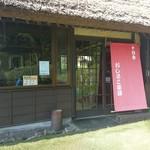 和食処 田舎家 - 14番おしるこ茶屋