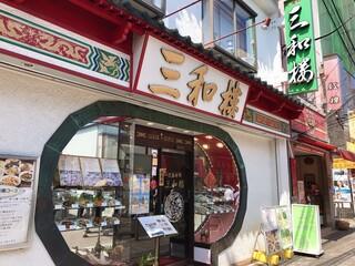 三和楼 - 元町中華街から徒歩で5分強。石川町駅から徒歩10分かな?関帝廟通りにあります。