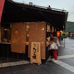 岸和田サービスエリア(上り線)スナックコーナー - 【2019/8】外観(側面)