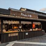 岸和田サービスエリア(上り線)スナックコーナー - 【2019/8】外観