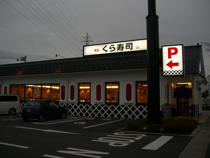 無添くら寿司 富山天正寺店